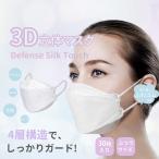 マスク 30枚入り 不織布 4層 カラーマスク 蒸れない 不織布マスク メイクが付きにくい 3D立体マスク 小顔効果 KF94と同型 大人用  個包装 送料無料