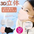 送料無料 子供用マスク 血色マスク kf94以上 不織布 30枚 韓国 マスク 花粉 PM2.5 子供マスク 3D 立体 4層 使い捨て 快適 血色カラー キッズ おしゃれ