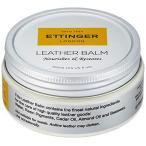 エッティンガー レザーバーム 革用クリーム 乳化性 Balm New Leather (正規輸入品)