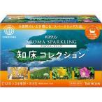 バスクリン アロマスパークリング 知床コレクション(30g×12包入)/ バスクリン