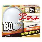電池でノーマット 180日用セット ホワイトシルバー(1セット)/ アース製薬