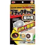 ブラックキャップ 屋外用(8コ入)/ アース製薬