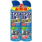 エアコン洗浄スプレー 防カビプラス 無香性 420mL 2