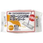 コンドル フローリング用ドライシート(30枚入)/ 山崎産業