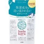 【店長オススメ!!】ハダカラ ボディソープ リッチソープの香り 詰替(360mL)/ ライオン