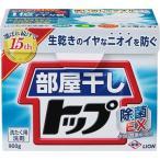 部屋干しトップ 除菌EX(900g)/ ライオン