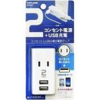 トップランド USBスマートタップ 1個入/ トップランド