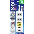 トップランド USB2ポート計2.4A付タップ1.5m WH M4213/ トップランド