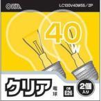 OHM クリア電球 LC100V40W55 / 2P(2個入) /  オーム電機