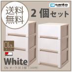 2個セット Ola オーラ50 深型 3段 コロ付き(ホワイト)/ サンコープラスチック
