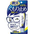 メガネのくもり止め 濃密ジェル 耐久タイプ (10g)/ ソフト99
