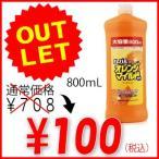 ハーバルスリー オレンジマイルド濃縮(800mL)食器洗い洗剤/ ミツエイ