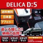 ショッピングマット デリカD5 CV#W後期(フロアマット+トランクマット+ステップマット)