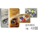 リンツ リンドール チョコ 7種 たっぷり 48個 600g 高級 チョコレート アソート 人気 有名 個包装 大容量 コストコ 送料無料
