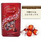 リンツ リンドール チョコ ミルク 600g 高級 チョコレート 有名 個包装 小分け ばらまき 訳あり 大容量 コストコ 送料無料
