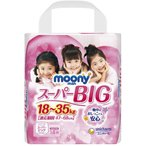 【パンツ スーパービッグ】ムーニーマン女の子 (18~35kg)14枚