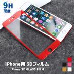 iphone7 Plus ガラスフィルム iphone8 iphone6 iphoneX iphoneXs iphoneXR iphoneMAX 傷防止 3D 衝撃吸収 保護フィルム メール便 送料無料
