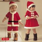 クリスマス キッズ コスプレ サンタ サンタクロース 衣装 仮装 子供服 帽子 セット 送料無料 サンタ1号