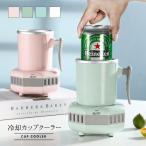 カップクーラー ドリンクホルダー 保冷 カップホルダー 卓上用冷凍カップクーラー 保冷缶ホルダー 急速冷却 ドリンク 熱中症対策 ひんやり 冷たい