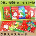 クリスマスカード 立体字 音楽付き LEDライト プレゼント ギフト 2枚から注文可 送料無料