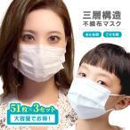 使い捨てマスク51枚 お得 セット マスク ウィルス 飛沫 花粉対策 インフルエンザ  男女兼用 送料無料