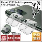 iPhone12 12mini 12pro 12promax 11 pro promax アイフォン 12 11 プロ レンズカバー レンズ保護 レンズフィルム  カメラカバー ガラスフィルム