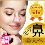 ノーズクリップ 鼻クリップ 毎日簡単30分 モテ鼻美人に ポイント消化