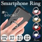 スマホリング 全機種対応 バンカーリング iPhone 落下防止 薄型 スマホスタンド