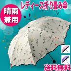 日傘 折り畳み傘 晴雨兼用 花柄 大型 レディース 軽量 ポイント消化