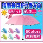 日傘 雨傘 晴雨兼用 折り畳み傘 レディース 浮き出る花柄 UVカット 遮光 熱中症対策 紫外線カット 送料無料