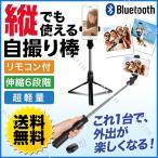 自撮り棒 縦でも使える 三脚 リモコン付き セルカ棒 Bluetooth 電池入り 説明書付き 送料無料