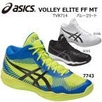 ショッピングバレーボール シューズ アシックス バレーボールシューズ VOLLEY ELITE FF MT  バレーエリート TVR714(0196/7743/9095)
