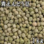青えんどう豆【1kg】【28年産 北海道】