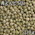 青えんどう豆【500g】【28年産 北海道】