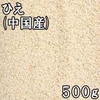 ひえ【500g】【中国産】