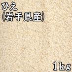 ひえ【1kg】【岩手県産】
