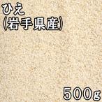 ひえ【500g】【岩手県産】