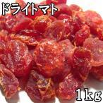 ドライトマト (1kg) タイ産