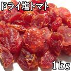 ドライ塩トマト (1kg) タイ産