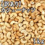 【訳あり】素焼きカシューナッツ (1kg) インド産