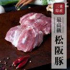 膝关节 - 松阪豚 チマキ 1kg ブロック ワイン煮 煮込み ポトフ カレー バーベキュー 希少 豚 豚肉 ランキング 通販 送料無料 ギフト