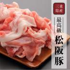母の日 松阪豚 こま切れ 1kg 訳あり しゃぶしゃぶ 限