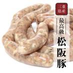 商品は「松阪豚 生フランク 10本セット」です。 松阪豚のミンチをたっぷり使い、腸詰にしてあります。もちろんミンチも腸も松阪...
