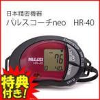 ★最大40倍+500円クーポン★ 日本精密機器 パルスコーチneo HR-40   胸ベルト不要 運動しながら計測できる脈拍計!   レビュー記入でお米付
