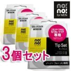 ★300円クーポン配布中★ 3箱セット ヤーマン ノーノーフォーメン専用チップセット