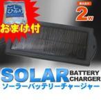 ★最大28倍+クーポン★ ソーラーバッテリーチャージャー ソーラー充電器 自動車充電