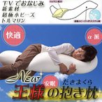 ★最大40倍+500円クーポン★ 王様の抱き枕 雲にのる感触!?
