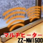 マルチヒーター ZZ-NM1500 (150cm)結露防止 冷気防止【ZZ-M1500の後継機種】  足元ヒーター トイレ暖房に暖房費の節約