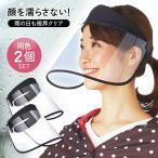 2個セット レインクリアバイザー  サンバイザー ワイド サンバイザー UVカットバイザー あご紐付き 耳までカバー