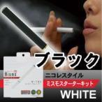 ニコレスタイル mismo ミスモ【ブラック】 電子タバコ ■送料無料■カラー:ブラック レビューを記入すると「交換カートリッジ」おまけ